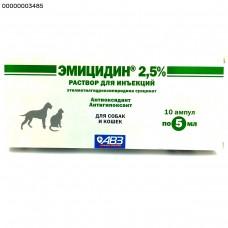 Эмицидин раствор для инъекций (2,5% ампула 5 мл)