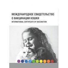 MSD Animal Health Паспорт вакцинации Интервет
