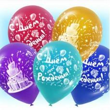 Воздушные Шары - С днём рождения, размер 30 см