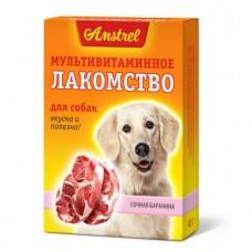 Amstrel Лакомство мультивитаминное для собак Сочная баранина 90 табл
